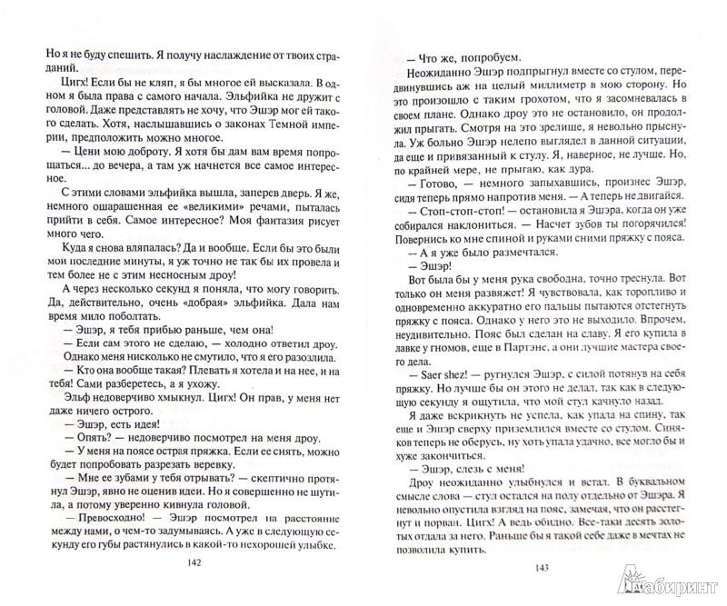 Иллюстрация 1 из 11 для Обыграть темного эльфа - Снежанна Василика | Лабиринт - книги. Источник: Лабиринт