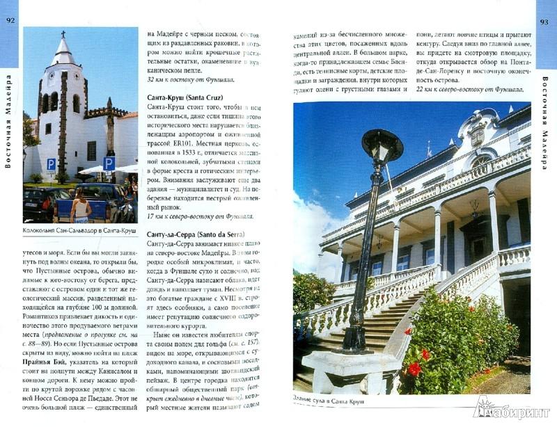 Иллюстрация 1 из 6 для Мадейра - Кристофер Кетлинг | Лабиринт - книги. Источник: Лабиринт