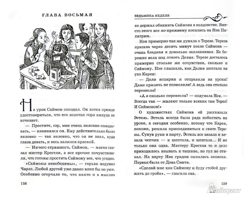 Иллюстрация 1 из 38 для Ведьмина неделя - Диана Джонс | Лабиринт - книги. Источник: Лабиринт