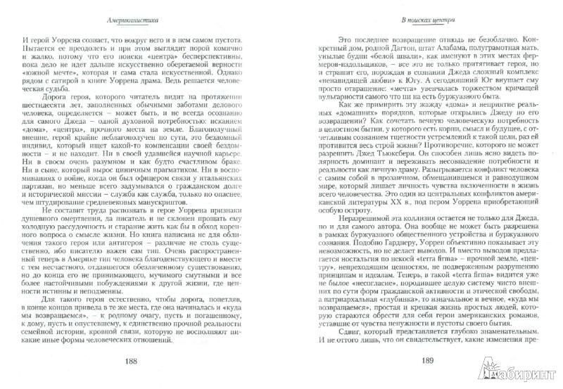 Иллюстрация 1 из 5 для Лекции. Статьи - Алексей Зверев | Лабиринт - книги. Источник: Лабиринт