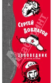 Довлатов Сергей  Mexalib  скачать книги бесплатно
