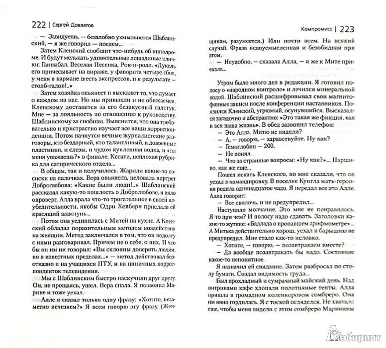 Иллюстрация 1 из 12 для Заповедник и другие истории - Сергей Довлатов | Лабиринт - книги. Источник: Лабиринт