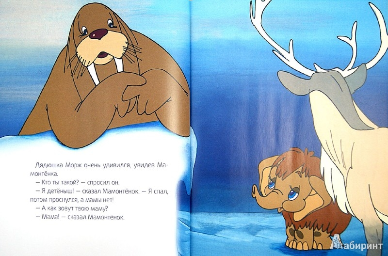 Иллюстрация 1 из 19 для Мама для Мамонтенка - Дина Непомнящая | Лабиринт - книги. Источник: Лабиринт