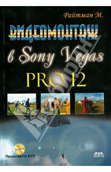 Видеомонтаж в Sony Vegas Pro 12 (+DVD)