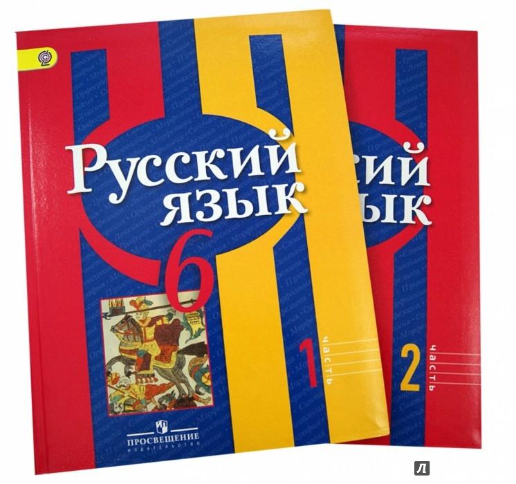учебник по родному языку 6 класс