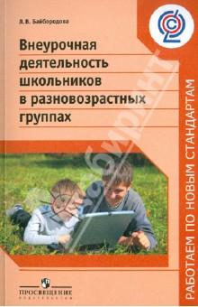 Внеурочная деятельность школьников в разновозрастных группах. Пособие для учителей. ФГОС