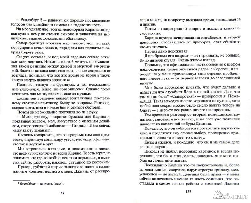Иллюстрация 1 из 10 для Пасынки Апокалипсиса - Михаил Соловьев | Лабиринт - книги. Источник: Лабиринт