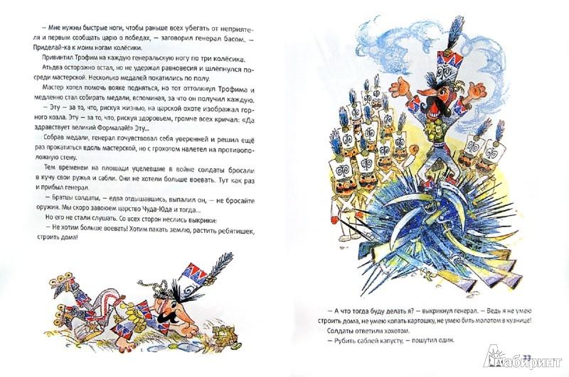 Иллюстрация 1 из 24 для Приключения Петрушки - Фадеева, Смирнов | Лабиринт - книги. Источник: Лабиринт