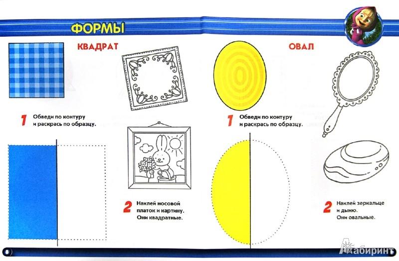 Иллюстрация 1 из 6 для Цвета. Формы. Цифры. Маша и Медведь. 2-3 года - О. Павлова | Лабиринт - книги. Источник: Лабиринт