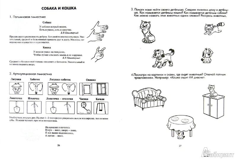 Иллюстрация 1 из 4 для Логопедическая тетрадь по развитию речи. Пособие для занятий с детьми дошкольного возраста - Елена Краузе | Лабиринт - книги. Источник: Лабиринт