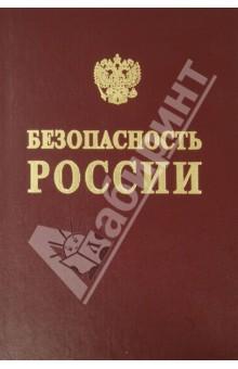 Безопасность России. Словарь терминов и определений