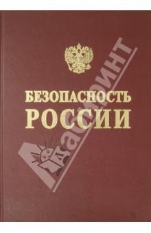 Безопасность России. Информационная безопасность
