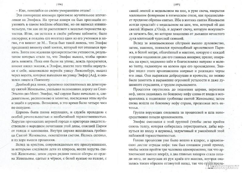 Иллюстрация 1 из 9 для Ключ к великим тайнам - Элифас Леви | Лабиринт - книги. Источник: Лабиринт