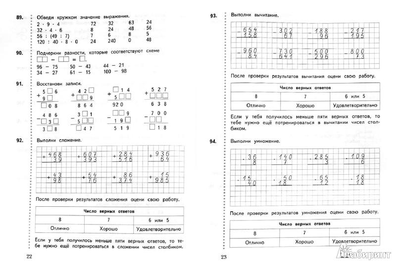 Решебник на 6 Класс по Математике Мерзляк