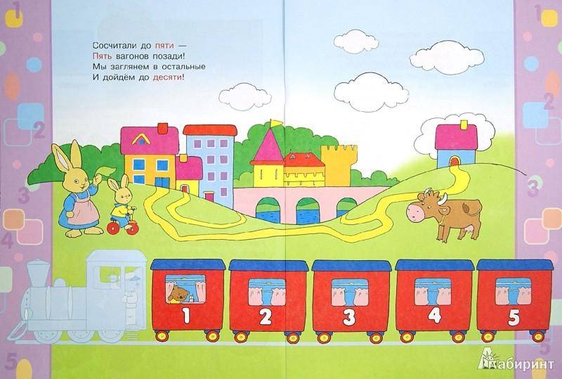 Иллюстрация 1 из 18 для Учись, малыш! Счет. Книжка с наклейками - С. Олексяк   Лабиринт - книги. Источник: Лабиринт