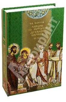 Обложка книги Лекции по истории древней церкви 3-4. История Церкви в период Вселенских соборов