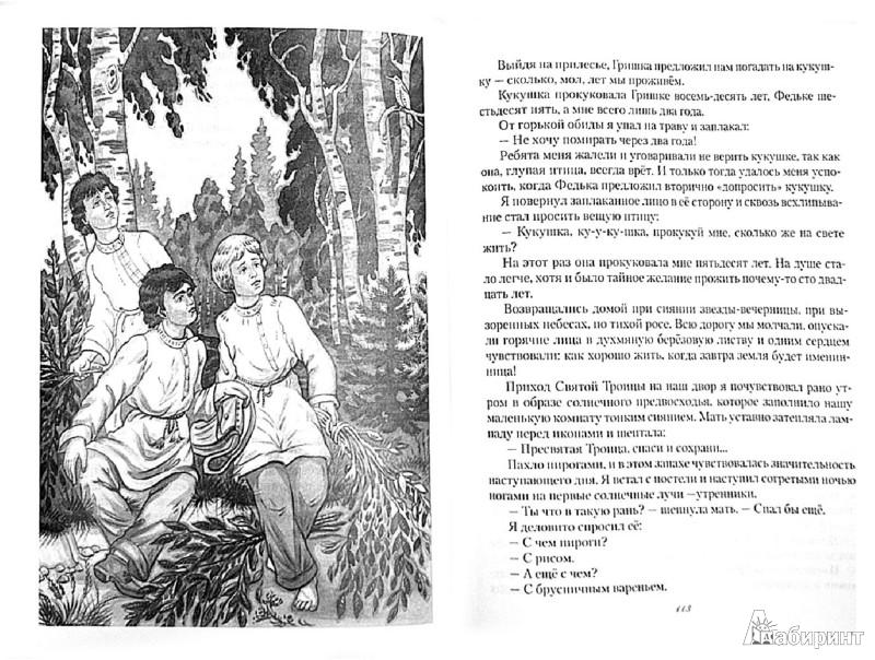 Иллюстрация 1 из 13 для Прощальная беседа Спасителя с учениками - Константин Сильченков   Лабиринт - книги. Источник: Лабиринт