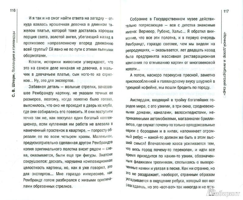 Иллюстрация 1 из 6 для Голландия и голландцы. О чем молчат путеводители - Сергей Штерн | Лабиринт - книги. Источник: Лабиринт