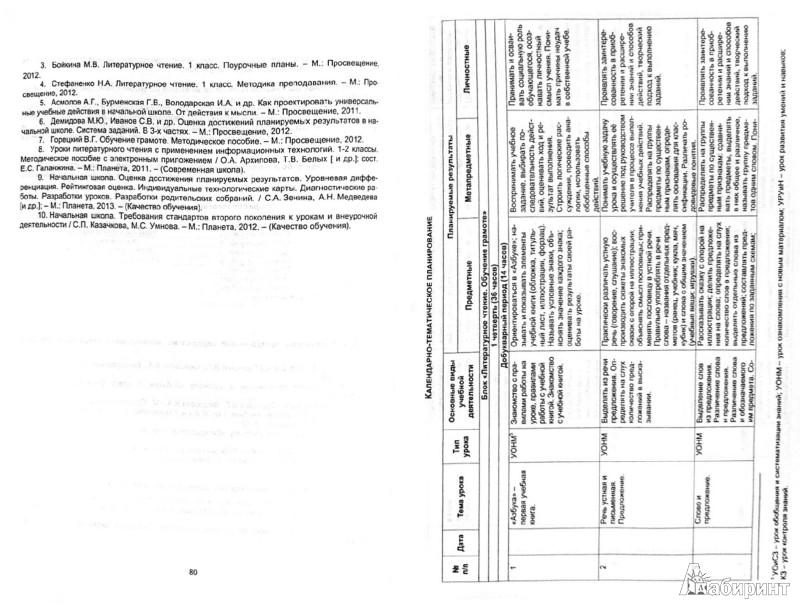 Календарно- тематическое планирование по математике в 5Г, 5Д классах...