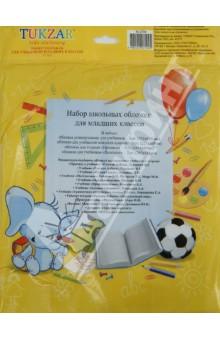 Набор обложек для учебников младших классов. 15 штук. (TZ 2726) TUKZAR