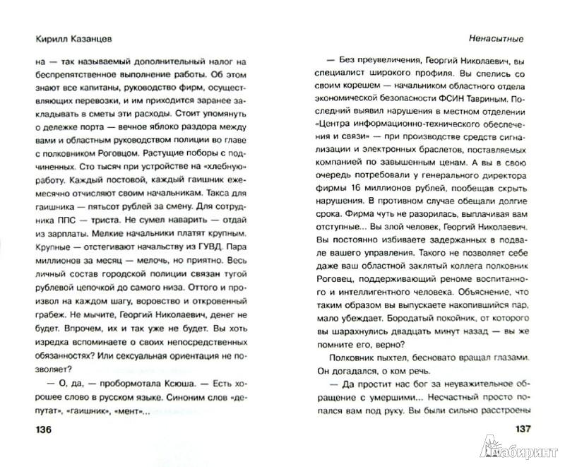 Иллюстрация 1 из 6 для Ненасытные - Кирилл Казанцев | Лабиринт - книги. Источник: Лабиринт