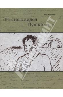 Во сне я видел Пушкина…