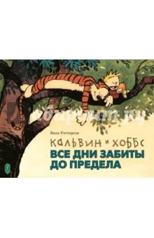 Кальвин и Хоббс. Все дни забиты до пределаКомиксы<br>Со времен Кристофера Робина и Винни-Пуха литература не знала иных примеров столь крепкой и искренней дружбы между игрушкой и человеком, пока художник и автор комиксов Билл Уоттерсон не создал блистательный дуэт - шестилетнего вундеркинда Кальвина и его плюшевого тигра Хоббса, героев одного из самых известных и популярных комиксов на планете!<br>Шквал шуток, бездонный запас проказ и выдумок, прогулки по окрестностям маленького городка, сопровождаемые рассуждениями о смысле жизни, любви, родителях, учёбе и тяжких страданиях, которые эта учёба причиняет, - вот лишь малая часть того, что ждет читателей на страницах этой книги.<br>Неугомонный мальчуган из американской глубинки полётами своей кипучей фантазии и пируэтами воображения заставляет даже тех из нас, кто уже давно вырос, вспомнить собственное детство или взглянуть по-другому на детей. Неразлучные Кальвин и Хоббс по воле своего автора имеют тёзками не кого-нибудь, а теолога Жана Кальвина и философа Томаса Хоббса (в устоявшейся русской транслитерации - Гоббса). И в этом кроется явный намёк, ведь в диалогах закадычных приятелей рождается множество афоризмов и глубоких прозрений! Хотя порой кажется, что двух названных благородных мужей явно недостаточно, чтобы объяснить все нюансы характеров наших персонажей. Нужно неизбежно добавить ещё кого-то вроде Чарли Чаплина и Бастера Китона.<br>Мир, населённый импульсивным, склонным к обескураживающим парадоксам Кальвином и его товарищем, рассудительным Хоббсом, - это отдельная реальность отвоёванная у обыденной повседневности. Вот уж где можно найти себя и, найдя, тут же реализовать! Среди диалогов об экологии и телевидении, телефонных розыгрышей и лепки фирменных снеговиков в этой книге сокрыт вечный источник оптимизма для всех возрастов. А также резонный вопрос: как у подобных, вполне среднестатистических родителей мог появится такой удивительный ребенок?<br>Издательство Zangavar открывает публикацию серии комиксов о Ка