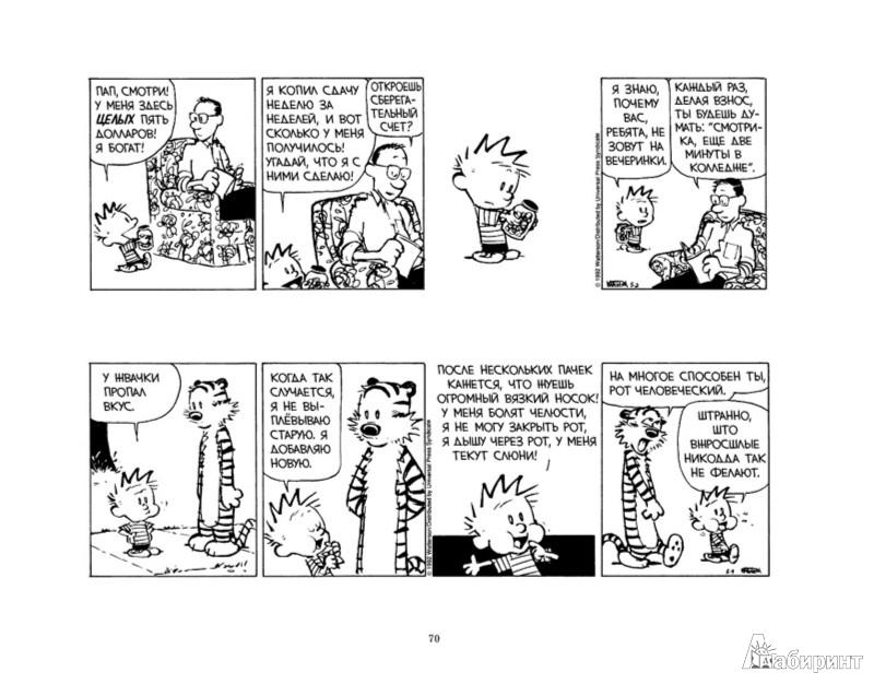Иллюстрация 1 из 28 для Кальвин и Хоббс. Все дни забиты до предела - Билл Уоттерсон | Лабиринт - книги. Источник: Лабиринт