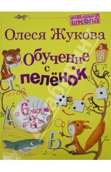 Жукова Олеся Станиславовна Обучение с пеленок