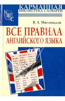 Миловидов Виктор Александрович Все правила английского языка