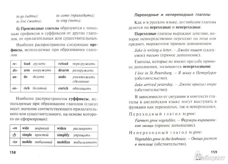 Иллюстрация 1 из 16 для Все правила английского языка - Виктор Миловидов | Лабиринт - книги. Источник: Лабиринт