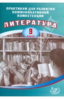Практикум для развития коммуникативной компетенции. Литература. 9 класс. Учебное пособие