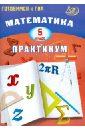 Александрова В. Л. Математика. 5 класс. Практикум. Готовимся к ГИА