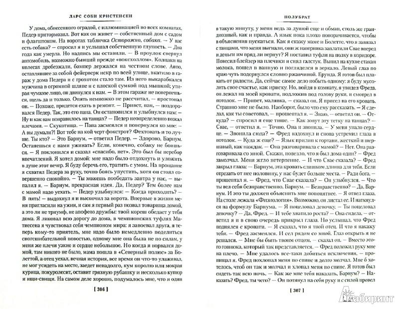 Иллюстрация 1 из 7 для Полубрат - Кристенсен Соби | Лабиринт - книги. Источник: Лабиринт