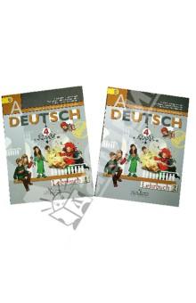 Немецкий язык. 4 класс. Учебник для общеобразовательных организаций. В 2-х частях. ФГОС