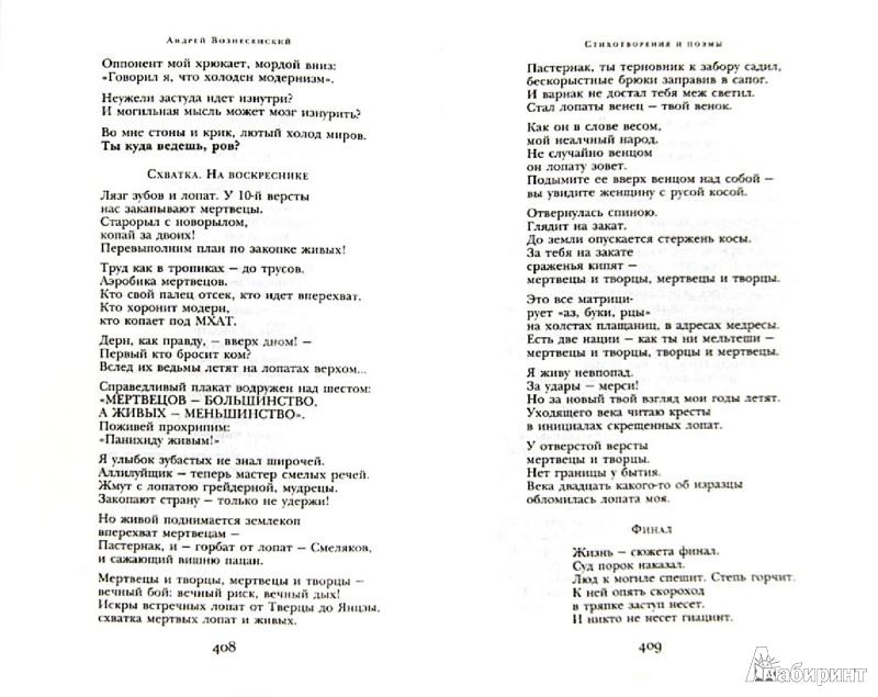 Иллюстрация 1 из 7 для Стихотворения. Поэмы - Андрей Вознесенский | Лабиринт - книги. Источник: Лабиринт