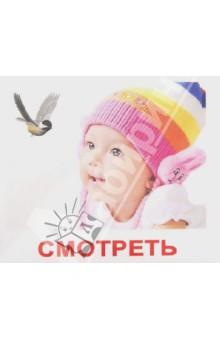 Verbs/ГлаголыАнглийский для детей<br>Комплект содержит 40 двухсторонних карточек с изображениями разных действий, с подписями на английском и русском языках. Просмотр таких карточек позволяет ребёнку быстро усвоить основные английские глаголы, запомнить, как они пишутся, развивает у него интеллект и формирует фотографическую память.<br>