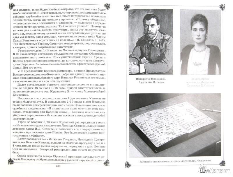 Иллюстрация 1 из 26 для Письма Царской Семьи из заточения - Олег Гончаренко | Лабиринт - книги. Источник: Лабиринт