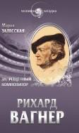 Мария Залесская: Рихард Вагнер. Запрещенный композитор