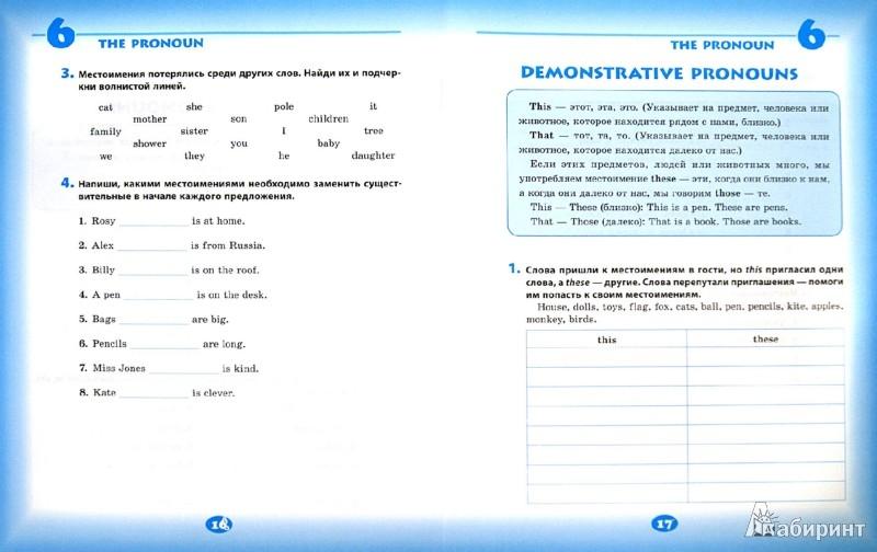 Иллюстрация 1 из 28 для Cool Grammar: английская грамматика для 1-4 классов. Уровень 1 - Елена Наумова | Лабиринт - книги. Источник: Лабиринт