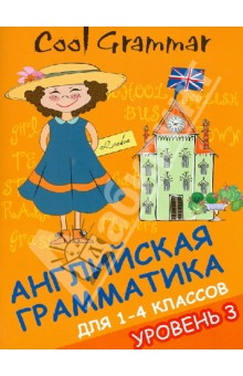 Наумова Елена Андреевна Cool grammar: английская грамматика для 1-4 классов. Уровень 3