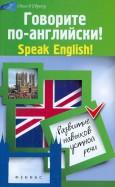 Зиновьева, Кравченко: Говорите по-английски! Speak English!: развитие навыков устной речи