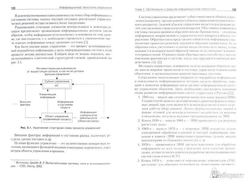 Иллюстрация 1 из 16 для Информационные технологии управления. Учебник для вузов (+CD) - Саак, Пахомов, Тюшняков   Лабиринт - книги. Источник: Лабиринт