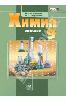 Обложка книги 9 класс. Учебник по химии