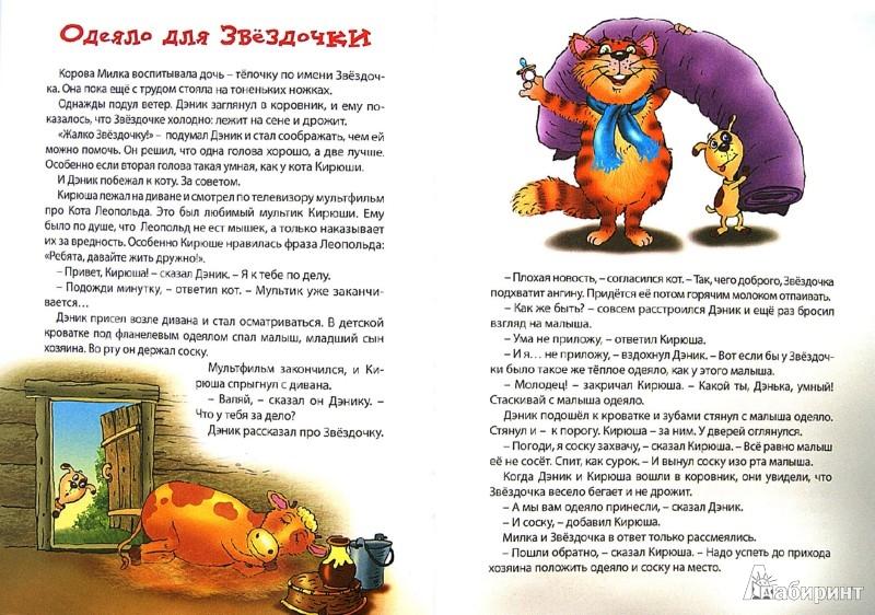 Иллюстрация 1 из 9 для Дэник и его друзья - Виктор Лясковский   Лабиринт - книги. Источник: Лабиринт