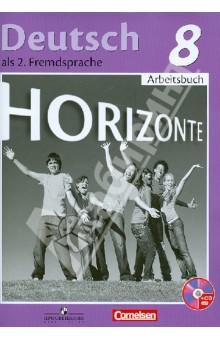 Горизонты. Немецкий язык. 8 класс. Рабочая тетрадь. Пособие для учащихся общеобразоват. учр. (+CD)Немецкий язык. (5-9 классы)<br>Рабочая тетрадь является неотъемлемой частью УМК Немецкий язык. 8 класс серии Горизонты. Пособие предназначено для учащихся общеобразовательных учреждений, начинающих изучать немецкий язык как второй иностранный с 5 класса, и ориентировано на требования Федерального государственного образовательного стандарта основного общего образования.<br>В рабочей тетради представлены задания по активизации навыков письменной речи и подготовке к устной речи, навыков аудирования с письменным контролем, чтения. Также в ней содержится раздел портфолио, дополнительные тренировочные задания по чтению, аудированию и задания игровой направленности, содержащие ребусы, загадки, кроссворды.<br>Задания рабочей тетради органично включаются в учебный процесс, запланированы для работы учащихся не только дома, но и в классе, являются логическим продолжением заданий учебника.<br>Рабочая тетрадь выходит в комплекте с аудиокурсом (CDmpЗ).<br>2-е издание.<br>