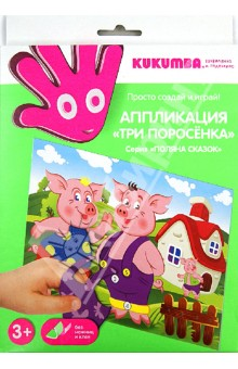 "Аппликация ""Три поросенка"" (97013)"