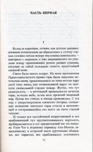 Иллюстрация 1 из 4 для Плаха - Чингиз Айтматов | Лабиринт - книги. Источник: Лабиринт