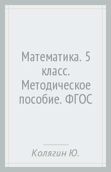 Математика. 5 класс. Методическое пособие. ФГОС