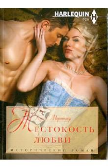 Жестокость любвиИсторический сентиментальный роман<br>Прошло уже много времени с тех пор, как Руперт Стерлинг, герцог Страттон, получил прозвище Дьявол. Заслужил он его как за возмутительные выходки в дамских покоях, так и за подвиги за их пределами. Овдовевшая герцогиня Виндвуд, Пандора Мейбери, избегает сомнительной славы быть любовницей лощеного красавца, она хорошо знакома с тем, что значит быть предметом грязных сплетен. А Руперт, который спас ее из компрометирующей ситуации, теперь хочет сам ее опорочить…<br>